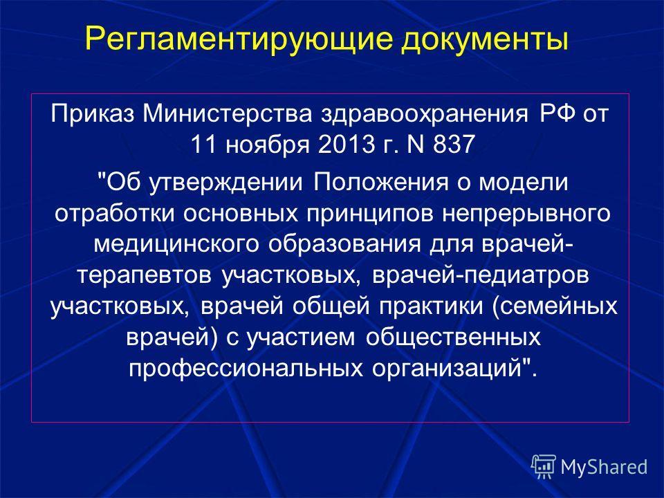 Регламентирующие документы Приказ Министерства здравоохранения РФ от 11 ноября 2013 г. N 837