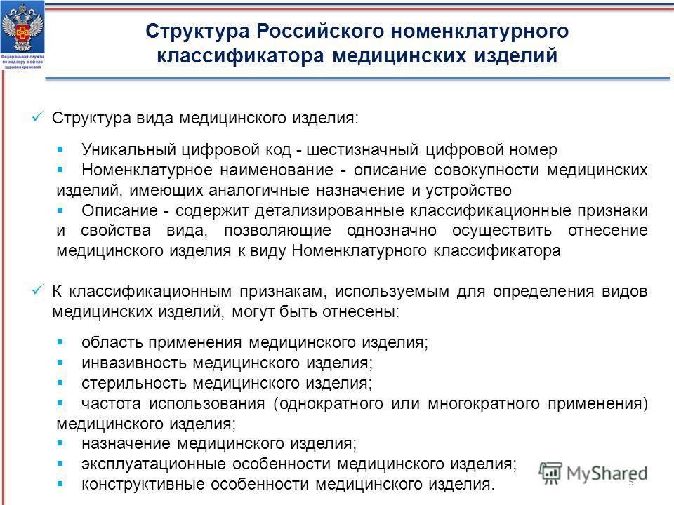 5 Структура Российского номенклатурного классификатора медицинских изделий Структура вида медицинского изделия: Уникальный цифровой код - шестизначный цифровой номер Номенклатурное наименование - описание совокупности медицинских изделий, имеющих ана