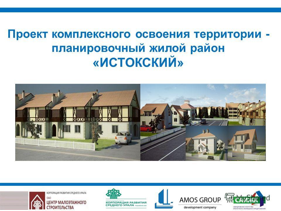 Проект комплексного освоения территории - планировочный жилой район «ИСТОКСКИЙ»