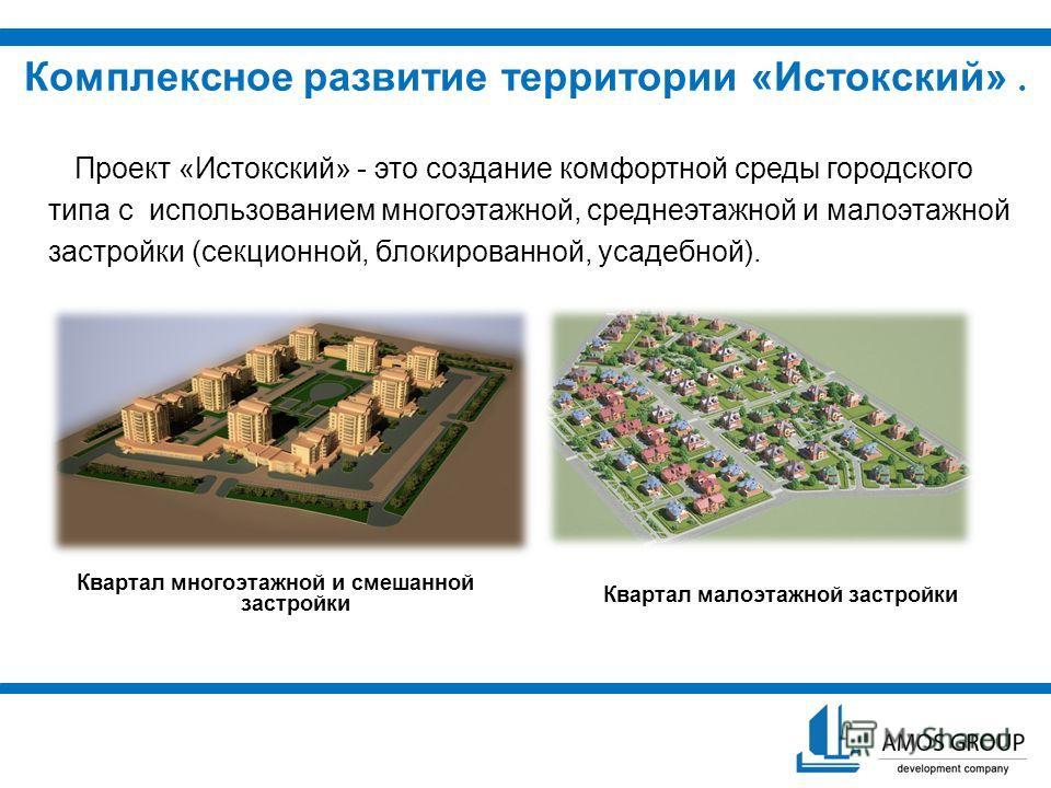 Проект «Истокский» - это создание комфортной среды городского типа с использованием многоэтажной, среднеэтажной и малоэтажной застройки (секционной, блокированной, усадебной). Комплексное развитие территории «Истокский». Квартал многоэтажной и смешан