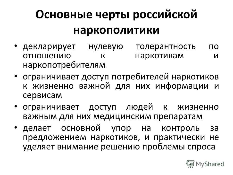 Основные черты российской наркополитики декларирует нулевую толерантность по отношению к наркотикам и наркопотребителям ограничивает доступ потребителей наркотиков к жизненно важной для них информации и сервисам ограничивает доступ людей к жизненно в