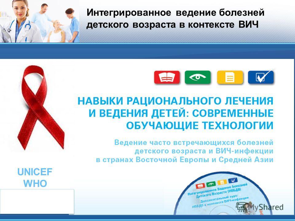 Интегрированное ведение болезней детского возраста в контексте ВИЧ UNICEF WHO