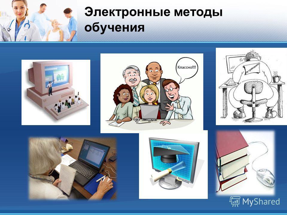 Электронные методы обучения