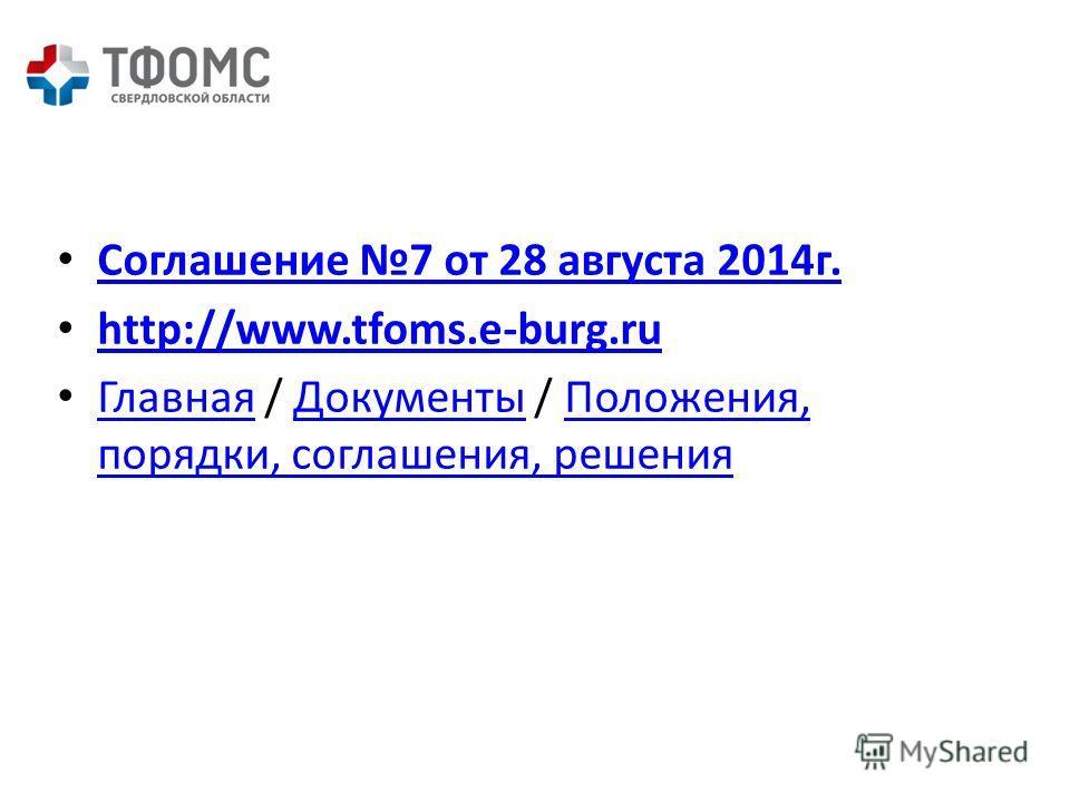 Соглашение 7 от 28 августа 2014 г. http://www.tfoms.e-burg.ru Главная / Документы / Положения, порядки, соглашения, решения Главная ДокументыПоложения, порядки, соглашения, решения
