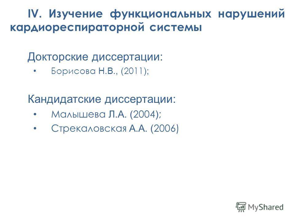 IV. Изучение функциональных нарушений кардиореспираторной системы Докторские диссертации: Борисова Н.В., ( 2011 ); Кандидатские диссертации: Малышева Л.А. ( 2004 ) ; Стрекаловская А.А. ( 2006)