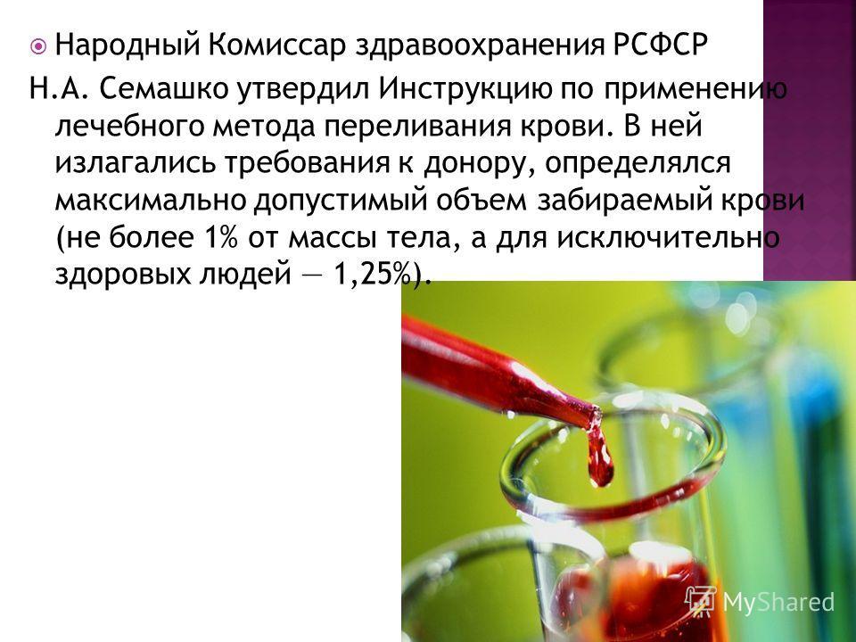 Народный Комиссар здравоохранения РСФСР Н.А. Семашко утвердил Инструкцию по применению лечебного метода переливания крови. В ней излагались требования к донору, определялся максимально допустимый объем забираемый крови (не более 1% от массы тела, а д