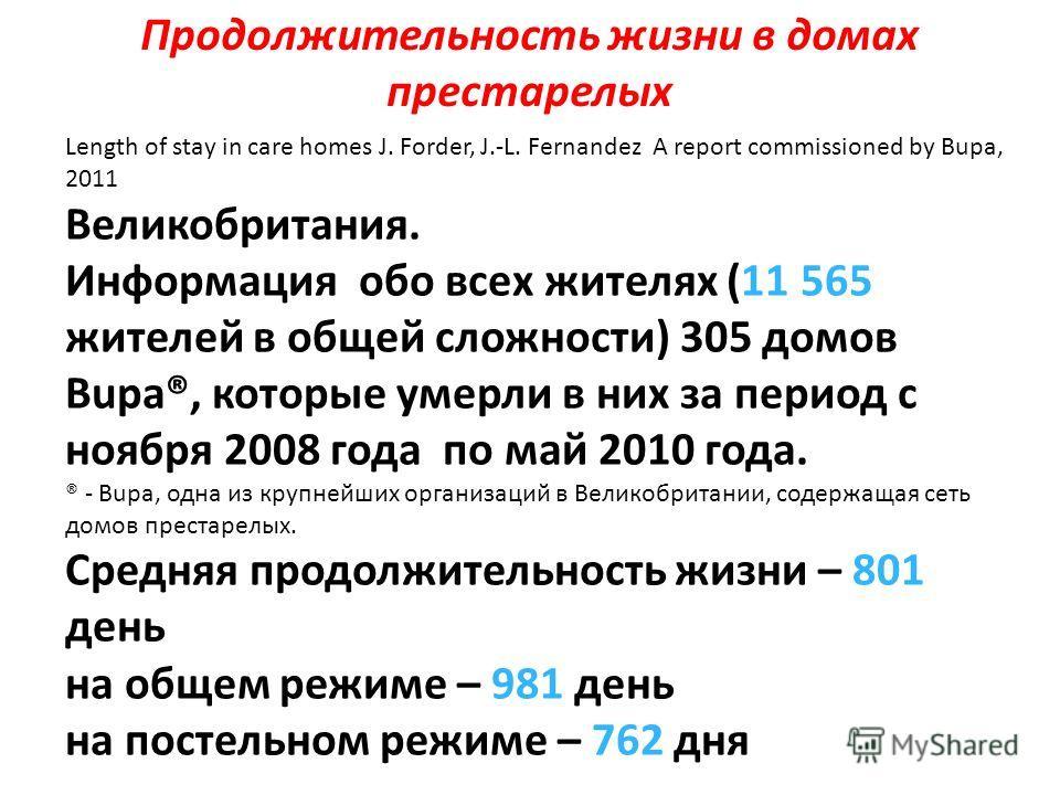 Продолжительность жизни в домах престарелых Length of stay in care homes J. Forder, J.-L. Fernandez A report commissioned by Bupa, 2011 Великобритания. Информация обо всех жителях (11 565 жителей в общей сложности) 305 домов Bupa®, которые умерли в н