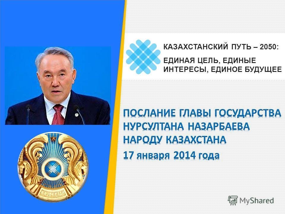 КАЗАХСТАНСКИЙ ПУТЬ – 2050: ЕДИНАЯ ЦЕЛЬ, ЕДИНЫЕ ИНТЕРЕСЫ, ЕДИНОЕ БУДУЩЕЕ
