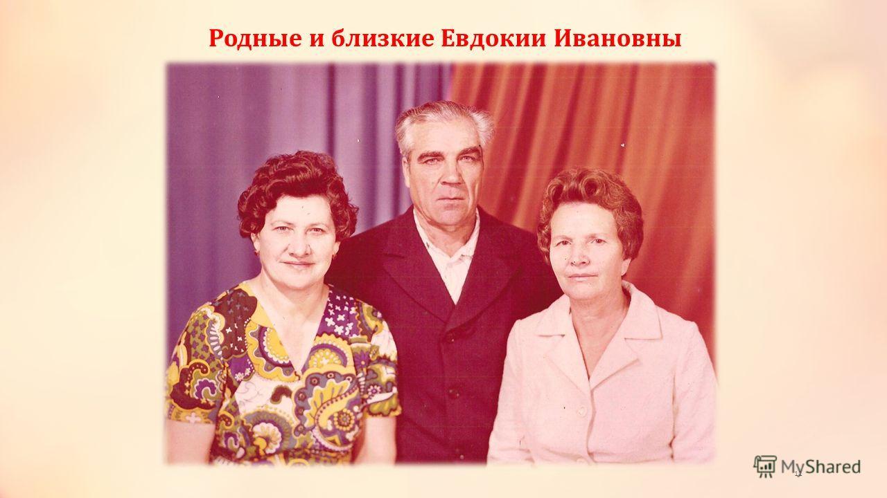 Родные и близкие Евдокии Ивановны 11