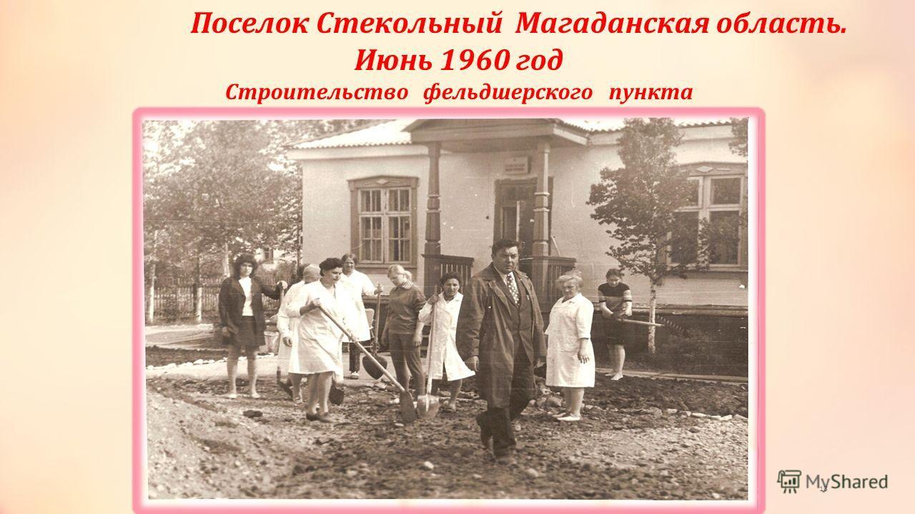 Поселок Стекольный Магаданская область. Июнь 1960 год Строительство фельдшерского пункта 13