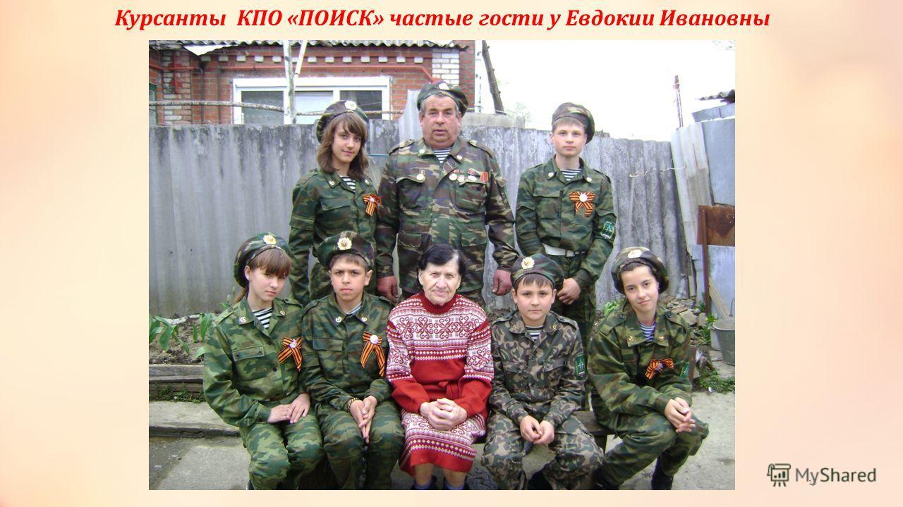 Курсанты КПО «ПОИСК» частые гости у Евдокии Ивановны 15