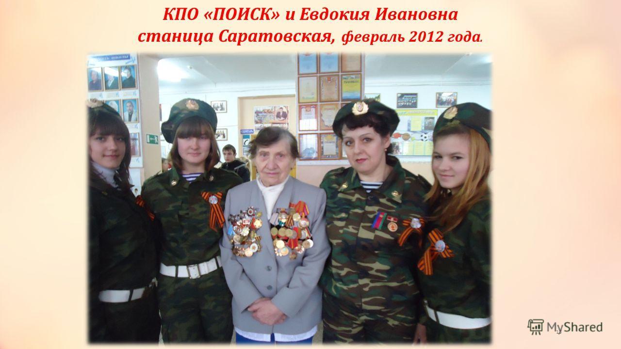 КПО «ПОИСК» и Евдокия Ивановна станица Саратовская, февраль 2012 года. 18