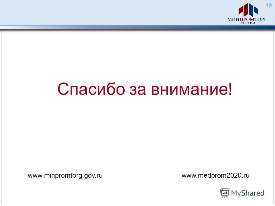 Спасибо за внимание! www.minpromtorg.gov.ruwww.medprom2020. ru 19