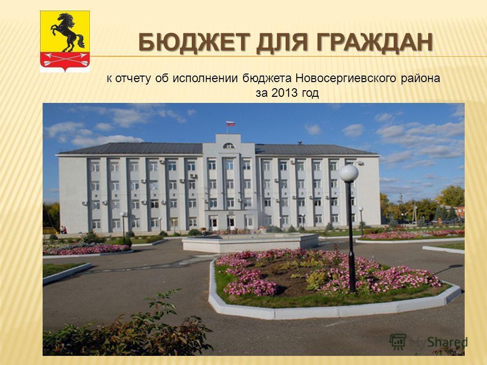 БЮДЖЕТ ДЛЯ ГРАЖДАН к отчету об исполнении бюджета Новосергиевского района за 2013 год