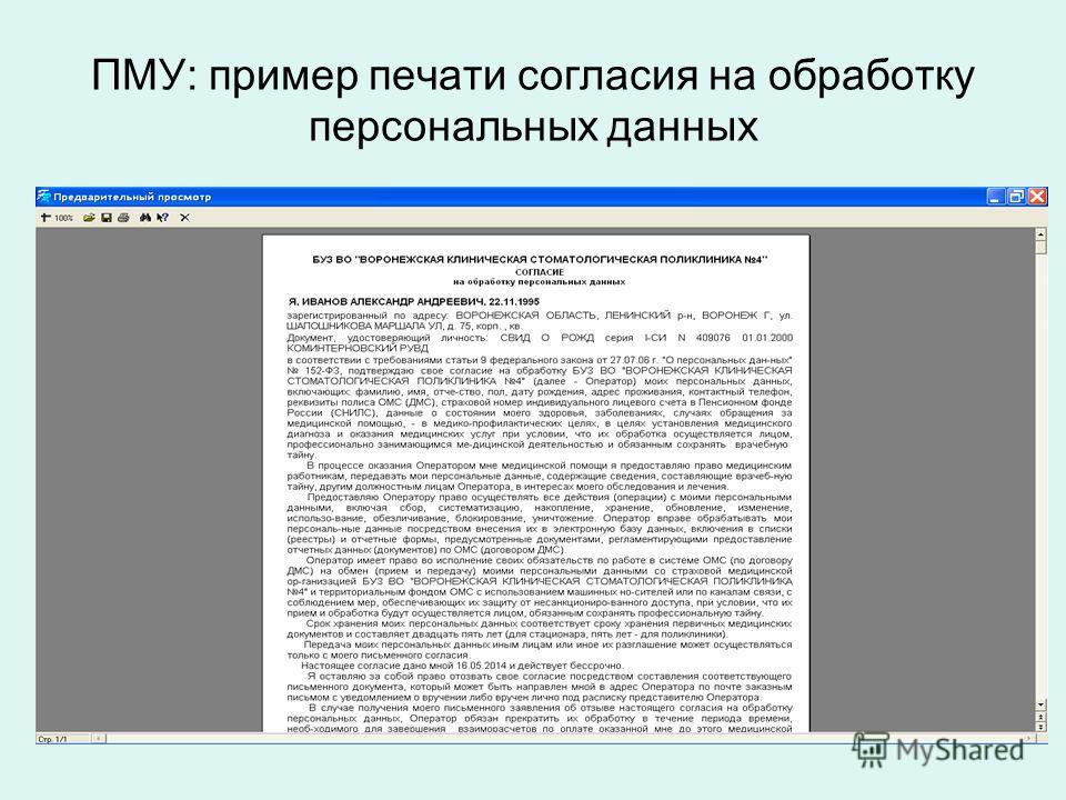 ПМУ: пример печати согласия на обработку персональных данных
