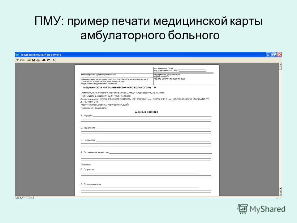 ПМУ: пример печати медицинской карты амбулаторного больного