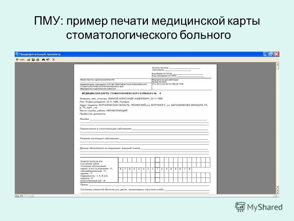 ПМУ: пример печати медицинской карты стоматологического больного