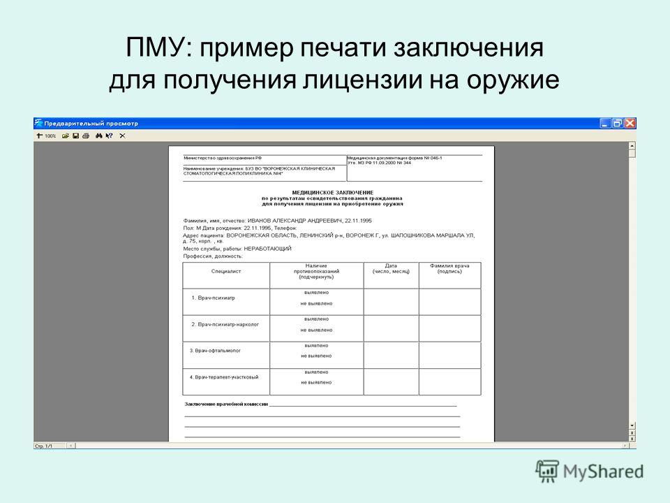 ПМУ: пример печати заключения для получения лицензии на оружие