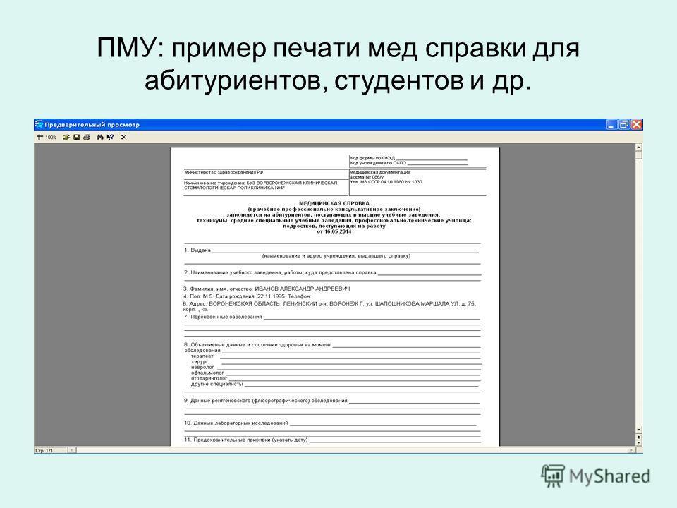 ПМУ: пример печати мед справки для абитуриентов, студентов и др.