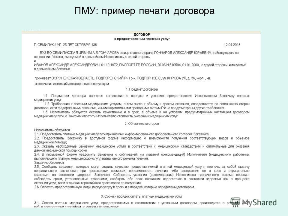 ПМУ: пример печати договора