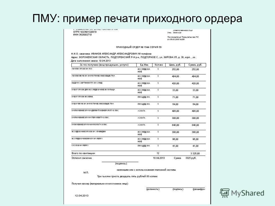 ПМУ: пример печати приходного ордера