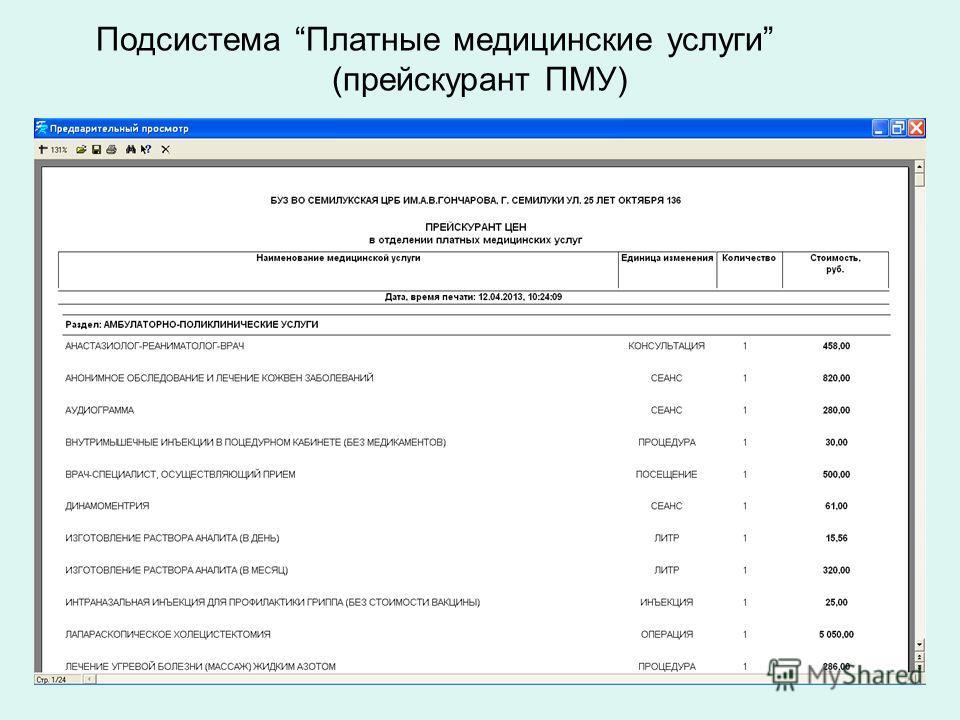Подсистема Платные медицинские услуги (прейскурант ПМУ)