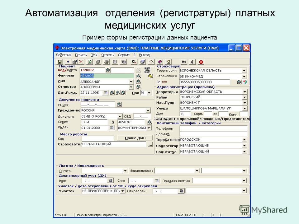 Автоматизация отделения (регистратуры) платных медицинских услуг Пример формы регистрации данных пациента