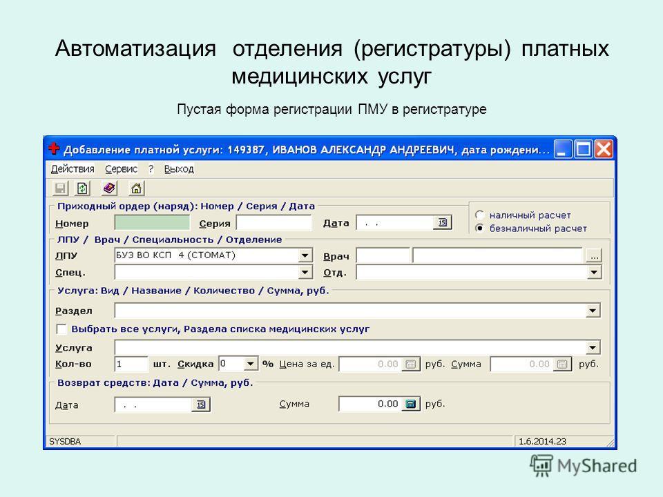 Автоматизация отделения (регистратуры) платных медицинских услуг Пустая форма регистрации ПМУ в регистратуре