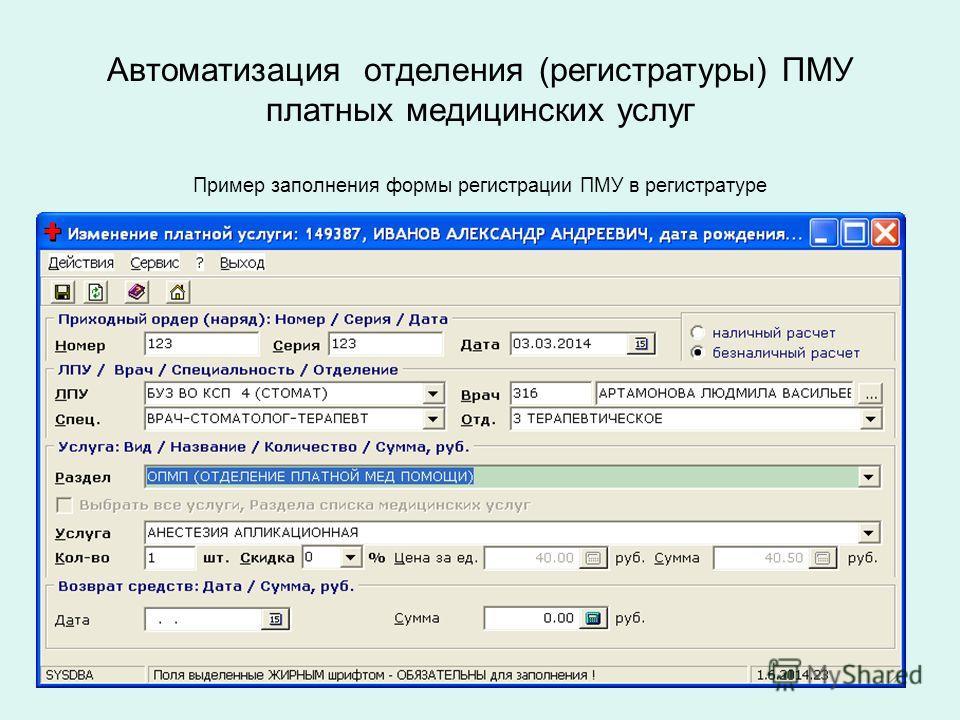 Автоматизация отделения (регистратуры) ПМУ платных медицинских услуг Пример заполнения формы регистрации ПМУ в регистратуре