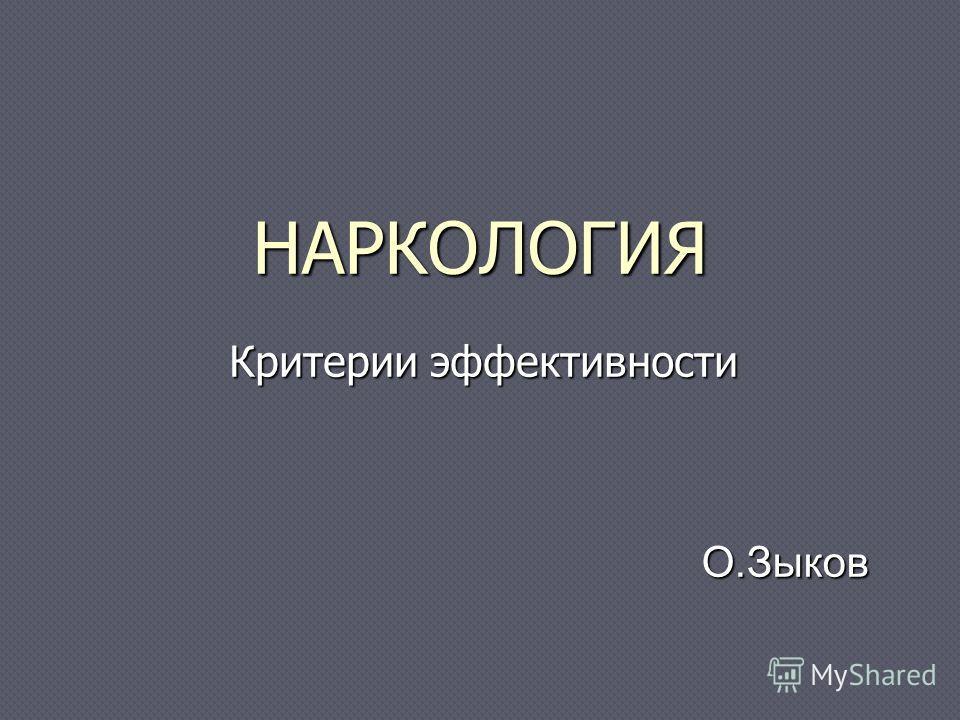 НАРКОЛОГИЯ Критерии эффективности О.Зыков