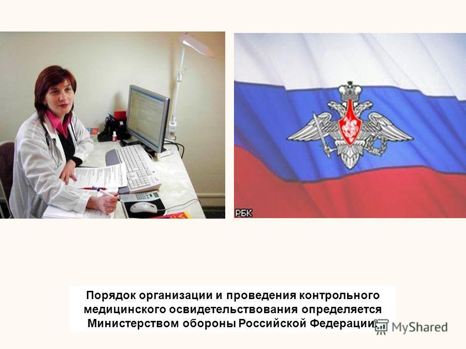 Порядок организации и проведения контрольного медицинского освидетельствования определяется Министерством обороны Российской Федерации.