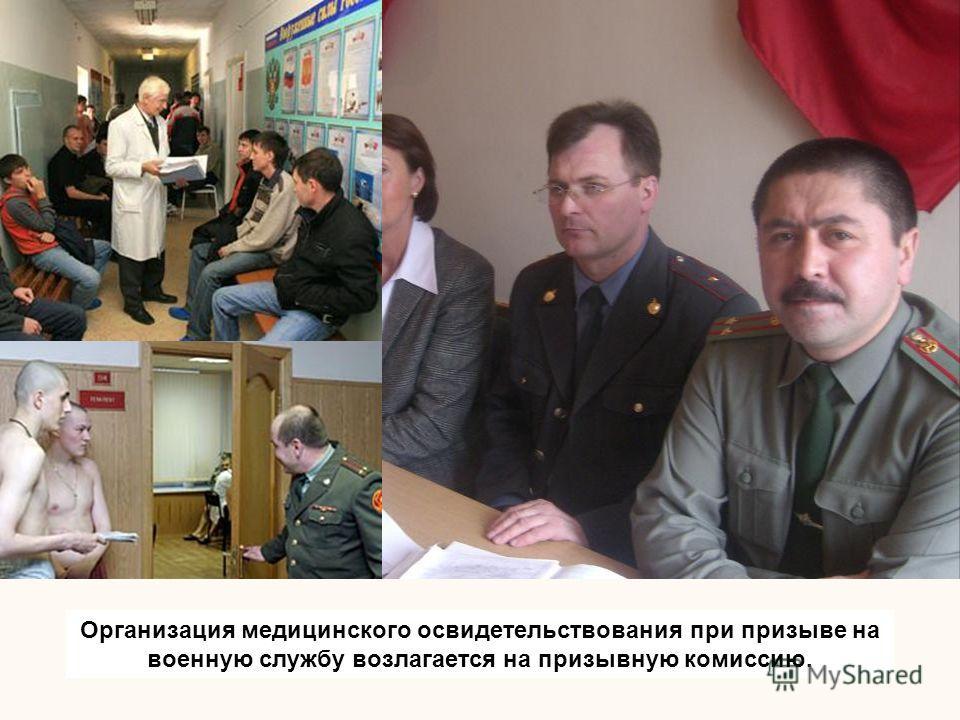 Организация медицинского освидетельствования при призыве на военную службу возлагается на призывную комиссию.