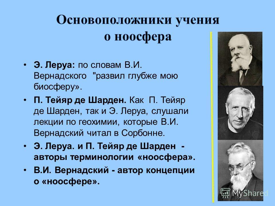 Э. Леруа: по словам В.И. Вернадского