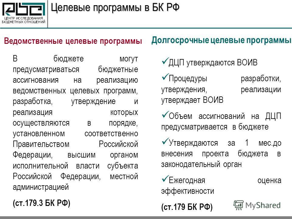 Целевые программы в БК РФ В бюджете могут предусматриваться бюджетные ассигнования на реализацию ведомственных целевых программ, разработка, утверждение и реализация которых осуществляются в порядке, установленном соответственно Правительством Россий