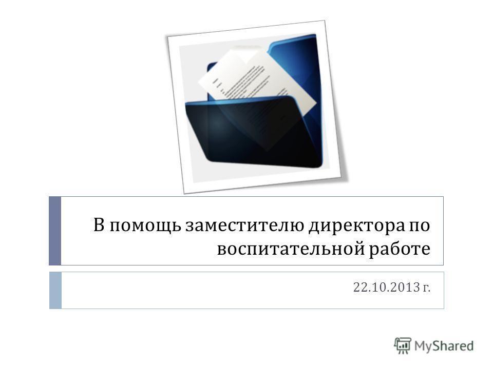 В помощь заместителю директора по воспитательной работе 22.10.2013 г.