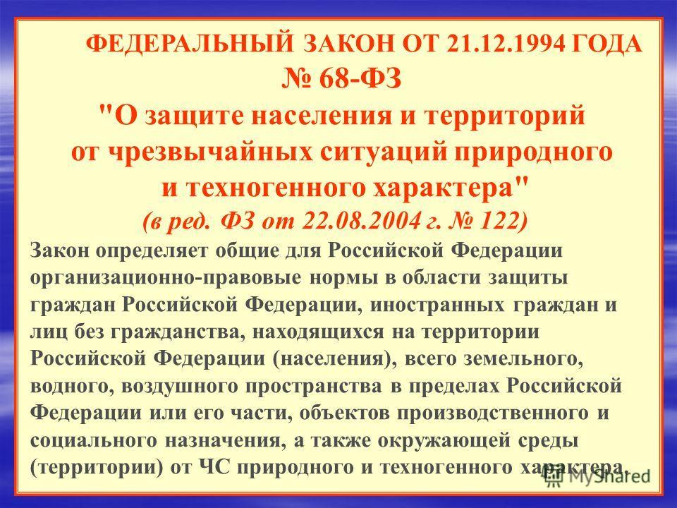 ФЕДЕРАЛЬНЫЙ ЗАКОН ОТ 21.12.1994 ГОДА 68-ФЗ