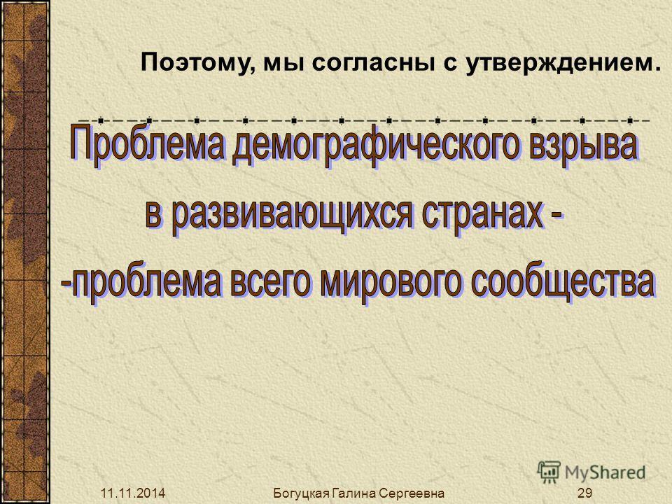 11.11.2014Богуцкая Галина Сергеевна 29 Поэтому, мы согласны с утверждением.
