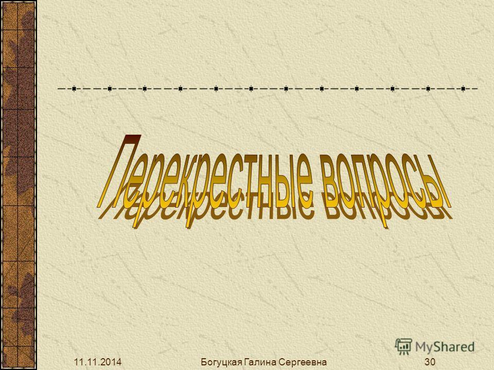 11.11.2014Богуцкая Галина Сергеевна 30