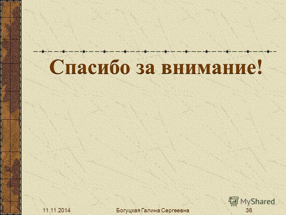 11.11.2014Богуцкая Галина Сергеевна 36