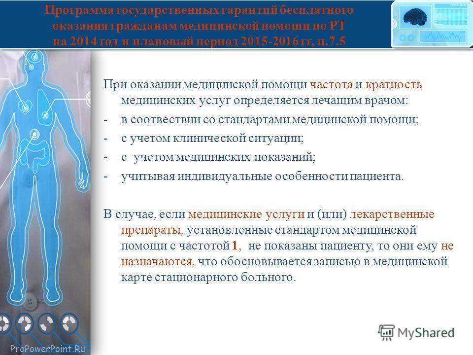 ProPowerPoint.Ru Программа государственных гарантий бесплатного оказания гражданам медицинской помощи по РТ на 2014 год и плановый период 2015-2016 гг, п.7.5 При оказании медицинской помощи частота и кратность медицинских услуг определяется лечащим в