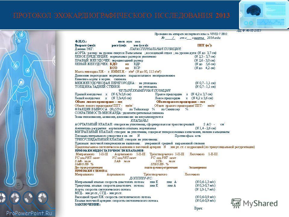 ProPowerPoint.Ru ПРОТОКОЛ ЭХОКАРДИОГРАФИЧЕСКОГО ИССЛЕДОВАНИЯ 2013