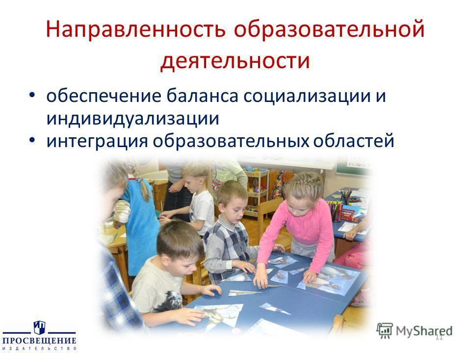 Направленность образовательной деятельности обеспечение баланса социализации и индивидуализации интеграция образовательных областей 11