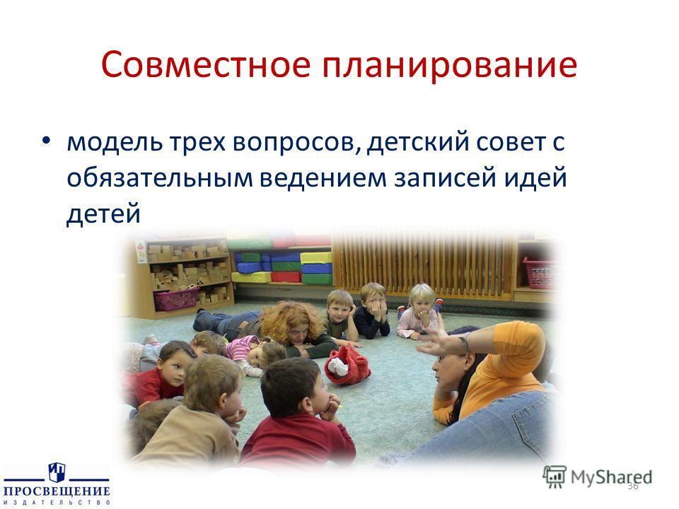 Совместное планирование модель трех вопросов, детский совет с обязательным ведением записей идей детей 36