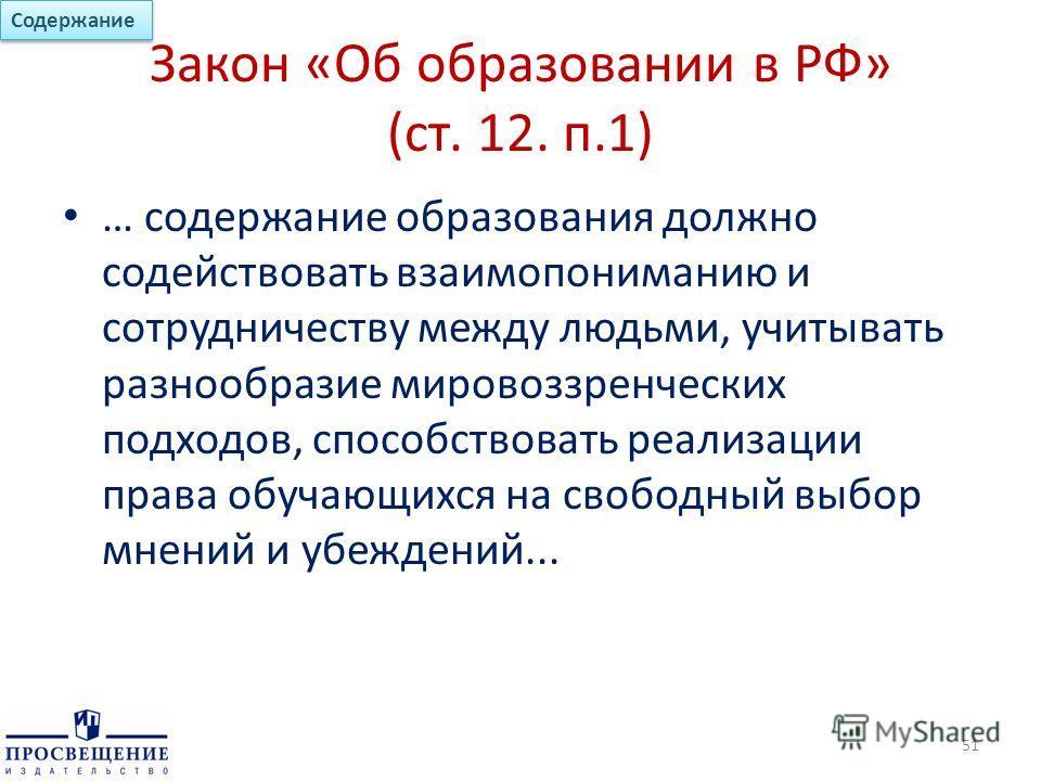 Закон «Об образовании в РФ» (ст. 12. п.1) … содержание образования должно содействовать взаимопониманию и сотрудничеству между людьми, учитывать разнообразие мировоззренческих подходов, способствовать реализации права обучающихся на свободный выбор м