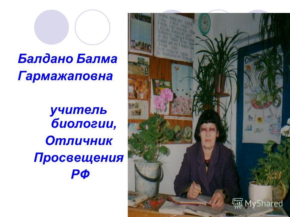 Балдано Балма Гармажаповна учитель биологии, Отличник Просвещения РФ