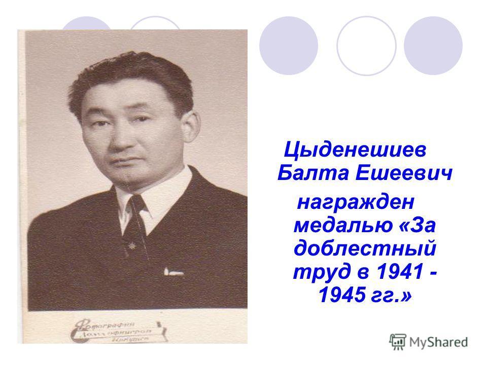 Цыденешиев Балта Ешеевич награжден медалью «За доблестный труд в 1941 - 1945 гг.»