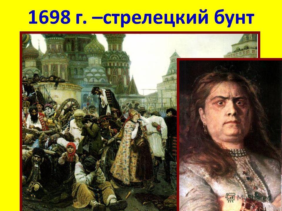 1698 г. –стрелецкий бунт