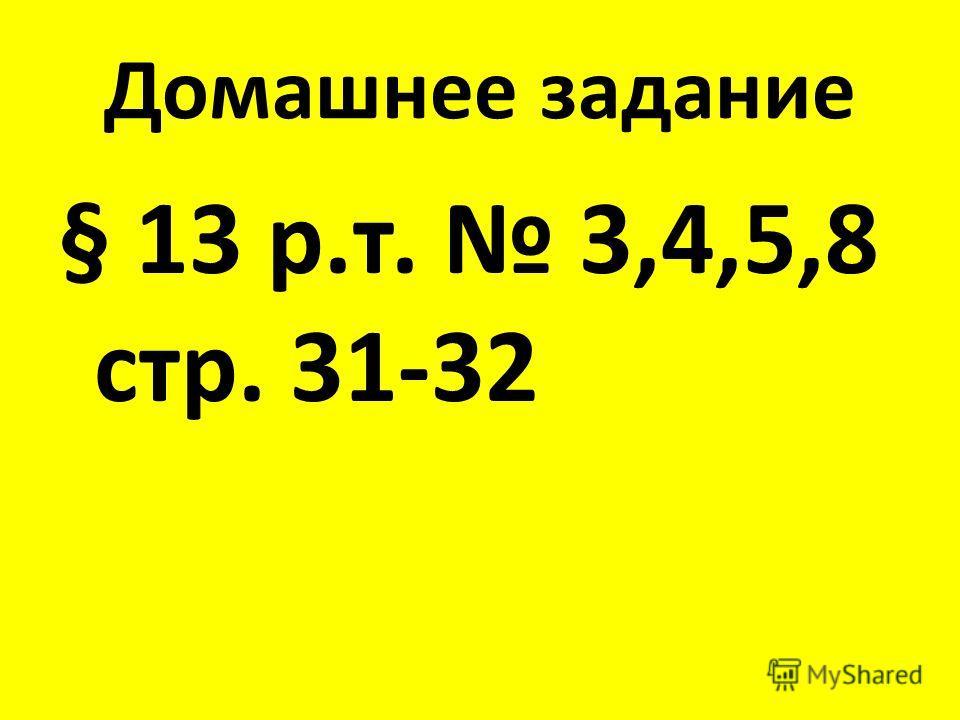 Домашнее задание § 13 р.т. 3,4,5,8 стр. 31-32