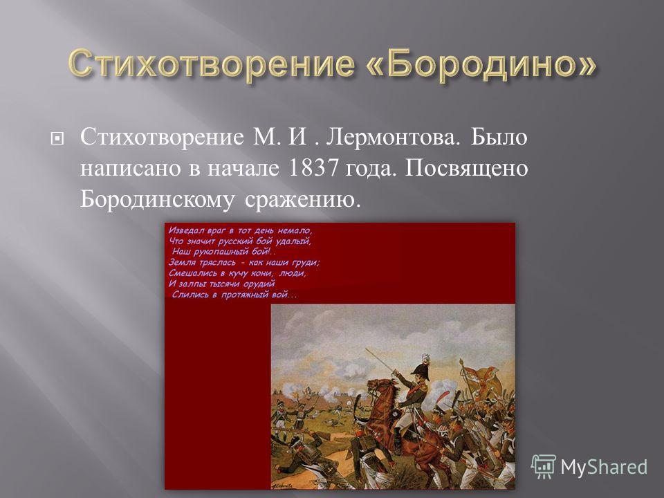 Стихотворение М. И. Лермонтова. Было написано в начале 1837 года. Посвящено Бородинскому сражению.