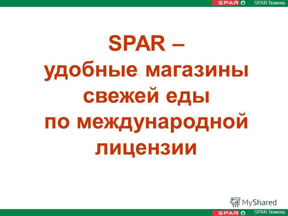 SPAR Тюмень SPAR – удобные магазины свежей еды по международной лицензии